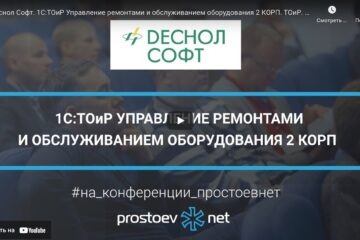 Тема сегодняшнего видео «Деснол Софт. 1C:ТОиР Управление ремонтами и обслуживанием оборудования 2 КОРП. ТОиР. RCM».