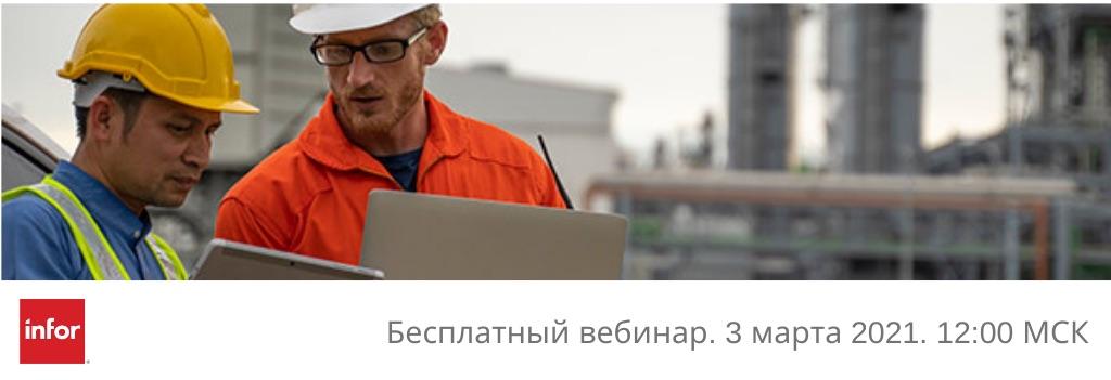 Компания Infor приглашает на вебинар «Лучшие практики планирования и графикования ТОиР».