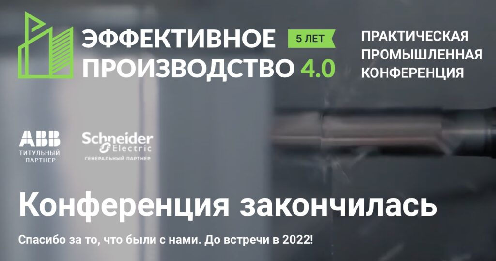 «Эффективное производство 4.0»