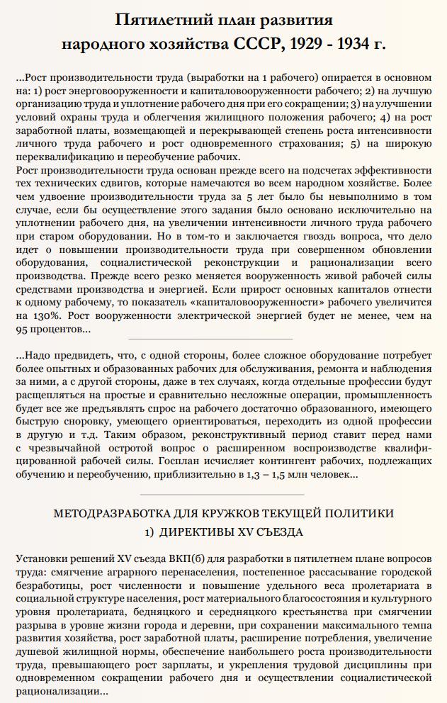 В 1928 году в СССР стартовал первый Пятилетний план развития народного хозяйства.